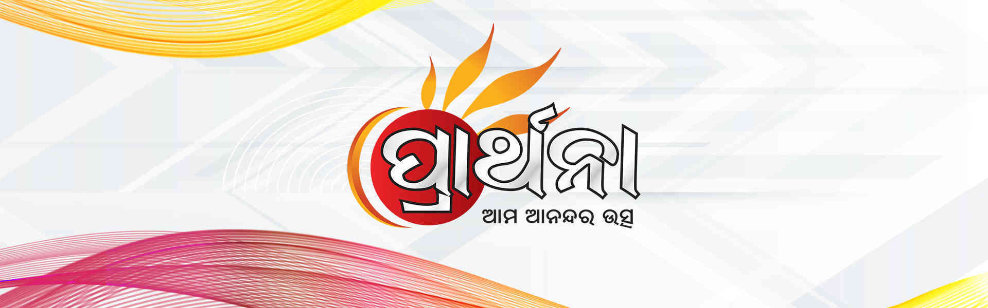 Prarthana TV